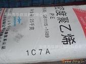 LDPE-供应 LDPE/燕山石化/1I20A-LDPE尽在-余姚市华群...