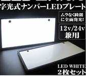 广告牌-LED日本车牌,LED发光车牌,亚克力发光车牌,发光车牌-广告牌尽在阿里...