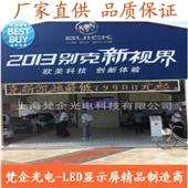 广告显示屏_2014 别克全国车展全彩广告显示屏-上海梵企光电科技承制 -