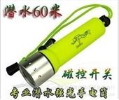 批发采购照明电筒-LED铝合金强光潜水专用手电筒 CREEQ5户外用品 强光手电...