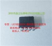 集成电路(IC)-LN2544 100V降压型LED恒流驱动器 汽车 电动自行车...