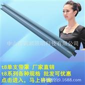 支架-LED带罩灯架 荧光灯支架 t8支架 led日光灯支架-支架尽在-...