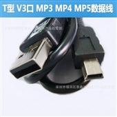 miniusb数据线_miniusb数据线 1长 质量 v3 mp4数据线 -