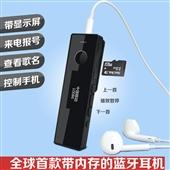 蓝牙耳机-2014最新款蓝牙耳机 带录音笔  OLED显示屏 多功能立体声厂家包...