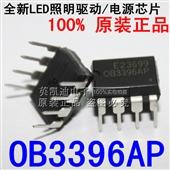 集成电路(IC)-原装上海昂宝 OB3396AP DIP-8 全系列 LED照明...
