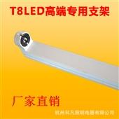 安装支架_厂家直销工程专用高端t8led铝合金安装支架 -