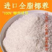 进口椰蓉_进口全脂椰蓉 含脂65% 色素 100%纯成分 椰香味浓 -